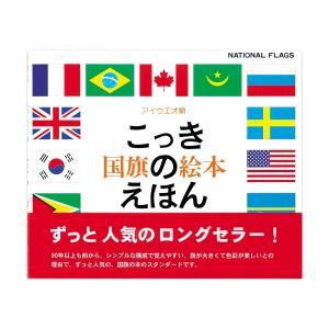 国旗のえほん|nara-tsutayabooks