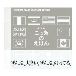 完全版・国旗のえほん|nara-tsutayabooks