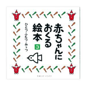 赤ちゃんにおくる絵本3|nara-tsutayabooks