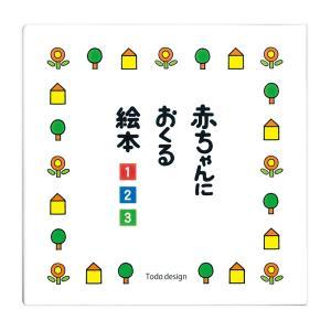 赤ちゃんにおくる絵本3冊組|nara-tsutayabooks