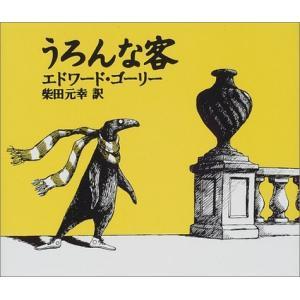 うろんな客|nara-tsutayabooks