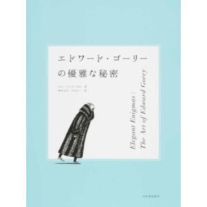 エドワード・ゴーリーの優雅な秘密: 展覧会公式図録 nara-tsutayabooks