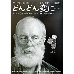 どんどん変に…エドワード・ゴーリー インタビュー集成 nara-tsutayabooks