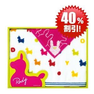 ロディ タオルギフト セット22709-43015-012 Rody タオル キャラクタータオル 割引 のし包装 無料 出産内祝い お返し|naragift-ys