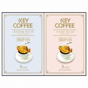 キーコーヒー ドリップオン・レギュラーコーヒーギフトKPN-050N|naragift-ys