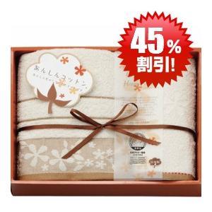 【45%OFF】あんしんコットン オーガニックコットン使用タオルセット AC7015|naragift-ys