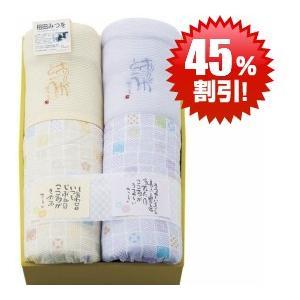 【45%OFF】相田みつを 両面使える肌布団2枚 AD6910|naragift-ys