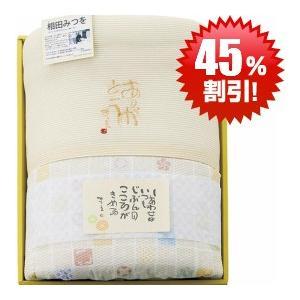 【45%OFF】相田みつを 両面使える肌布団 オレンジ AD6950OR|naragift-ys