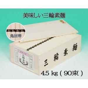 三輪素麺4.5kg(木箱入)90束入 K-80【送料無料※北海道・沖縄は除く】|naragift-ys