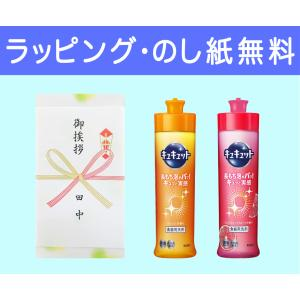 花王キュキュット2本入り(化粧箱入り)熨斗包装あり|naragift-ys