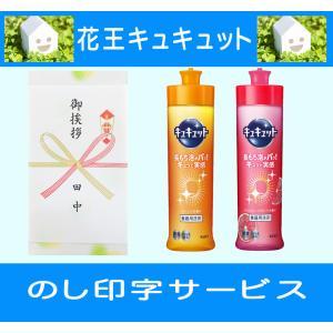 花王キュキュット2本入り(化粧箱入り)(包装なし・のしは無料)|naragift-ys