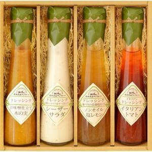 飛騨高山ファクトリー 〜食菜味〜 すこやかドレッシングID-4|naragift-ys