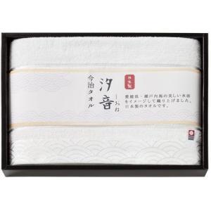 【45%OFF】今治タオル 汐音  無漂白・無染色 バスタオルセット  IMN-250|naragift-ys