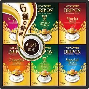 キーコーヒー ドリップオンコーヒーギフト KDV-30M Key Coffee  KEYコーヒー ドリップコーヒー セット(のし包装無料) 送料無料(※北海道・沖縄は除く)|naragift-ys