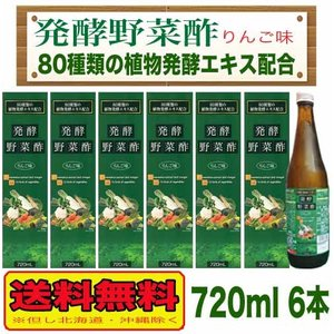 発酵野菜酢 りんご味720ml 6本 【送料無料】 但し北海道・沖縄は除く|naragift-ys