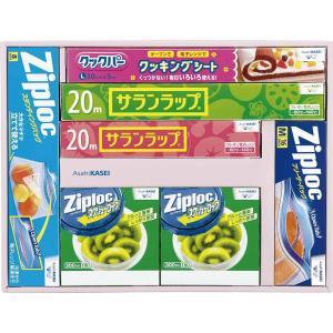 旭化成 サランラップバラエティギフト20 SVG20B(引越挨拶品・粗品に最適!)