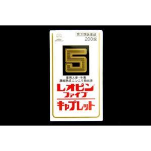 【第2類医薬品】レオピンファイブキャプレット【200錠】【湧永製薬】【送料無料】|naranokipharmcy
