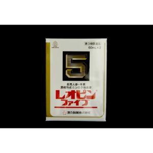 【第3類医薬品】レオピンファイブw 60mlx2本 120ml 【送料無料】|naranokipharmcy
