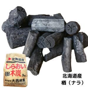 黒炭 茶の湯炭 3kg(楢バラ) しらおい木炭 ナラ炭 国産・北海道産 長炭、茶炭、菊炭 炭|naranokiya