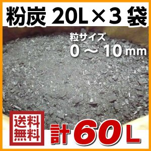 粉炭 20L×3袋(粒度 0mm〜10mm) 土壌改良・調湿・炭埋・融雪・消臭