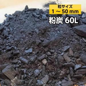 粉炭 60L(粒度 1mm〜50mm)/土壌改良・調湿・炭埋...