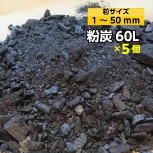 粉炭 60L(1〜50mm)×5個セット/合計300L /土壌改良・調湿・炭埋・天然の融雪剤として