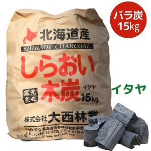 黒炭 炭 しらおい木炭 15kg(イタヤ バラ) 備長炭の風合い 北海道産|naranokiya