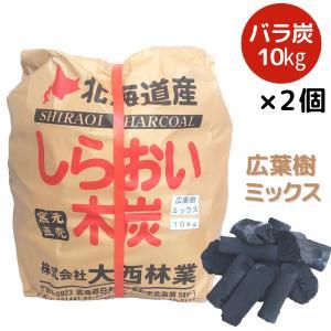 炭 しらおい木炭 10kg (広葉樹ミックス・バラ)×2個セット  大容量 国産 エコ|naranokiya