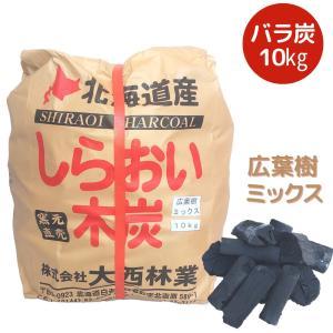 黒炭 炭 しらおい木炭 10kg(広葉樹ミックス・バラ炭) バーベキュー用 大容量 煙が少ない 国産 北海道産 エコ 木炭|naranokiya