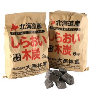 黒炭 しらおい木炭 6kg+3kg (バラ)計9kg 国産 北海道産 バーベキュー用 炭 硬質 無煙無臭|naranokiya