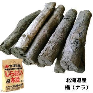 黒炭 茶の湯炭 3kg 楢 しらおい木炭 国産・北海道産 長炭 なら炭 茶道用道具炭 菊炭 炭|naranokiya