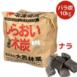 黒炭 炭 しらおい木炭10kg(ナラ・バラ炭) 国産 北海道産 バーベキュー用 黒炭 硬質 無煙無臭|naranokiya