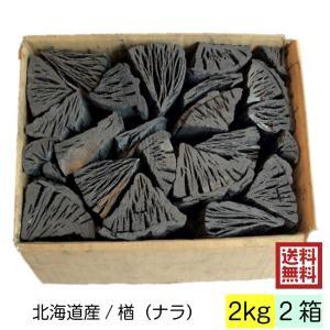 黒炭 しらおい木炭 2kg 2箱入(ナラ・切炭) 約6cm 国産 北海道産 キャンプ BBQ バーベキュー用 炭|naranokiya