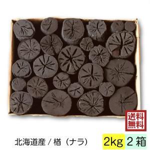 黒炭 しらおい木炭 2kg 2箱入(ナラ・丸炭) 約6cm 国産 北海道産 キャンプ BBQ 炭|naranokiya