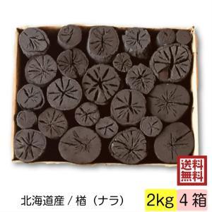 黒炭 しらおい木炭 2kg 4箱入(ナラ・丸炭) 約6cm 国産 北海道産 キャンプ BBQ 炭|naranokiya