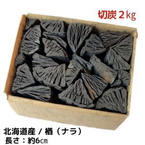 黒炭 しらおい木炭 2kg ナラ・切炭 約6cm 国産 北海道産 黒炭 七輪・七厘用 バーベキュー 炭|naranokiya