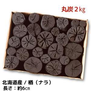 黒炭 しらおい木炭 2kg ナラ・丸炭 約6cm 国産 北海道産 茶道用道具炭 菊割れ 七厘・七輪用 炭|naranokiya