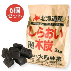 黒炭 炭 しらおい木炭3kg×6個 セット(バラ) 北海道産 火持ち火力が抜群|naranokiya