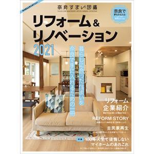 奈良すまい図鑑 リフォーム2021 雑誌|naranokoto