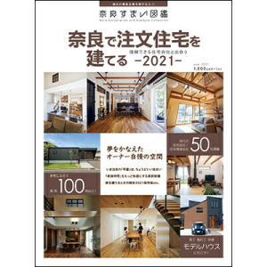 奈良すまい図鑑 奈良で注文住宅を建てる2021|naranokoto