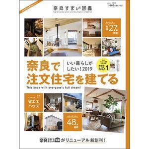 奈良すまい図鑑 奈良で注文住宅を建てる2019 雑誌|naranokoto