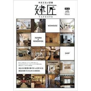 奈良すまい図鑑建匠Vol.4 雑誌|naranokoto