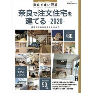 奈良すまい図鑑 奈良で注文住宅を建てる2020 雑誌|naranokoto