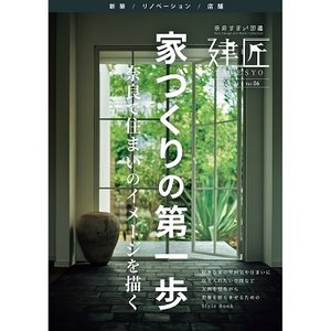 奈良すまい図鑑 建匠Vol.5 雑誌|naranokoto