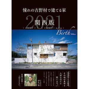憧れの吉野材で建てる家2021 関西版 吉野の木を使った家づくり推進委員会|naranokoto