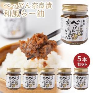 べっぴん奈良漬 和風ラー油奈良漬け 5瓶セット ごはんのおとも 食べるラー油 ギフト お盆 御中元 送料無料 naranokoto