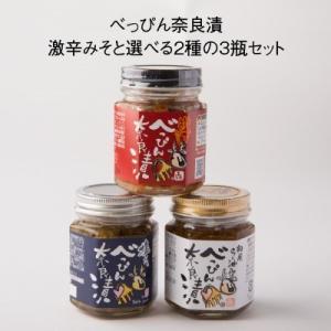べっぴん奈良漬 激辛みそと選べる2種の3瓶セット 激辛みそ 塩だれ 和風ラー油 ギフト お盆 御中元 送料無料 naranokoto
