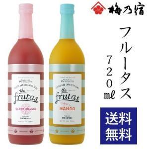 梅乃宿酒造 FRUTAS フルータス マンゴー ブラッドオレンジ 720ml リキュール 果実酒 ギフト 母の日 送料無料 naranokoto