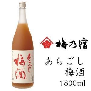 梅乃宿酒造 あらごし梅酒 1800ml ALC:12% リキュール 果実酒 奈良 ギフト お盆 御中元 送料無料 naranokoto