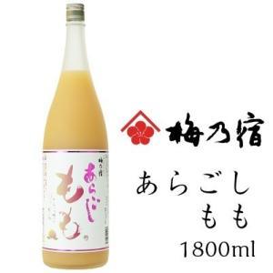梅乃宿酒造 あらごしもも酒 1800ml ALC:8% リキュール 果実酒 奈良 ギフト お盆 御中元 送料無料 naranokoto